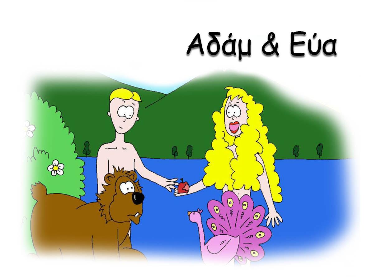Ο Αδάμ & η Εύα