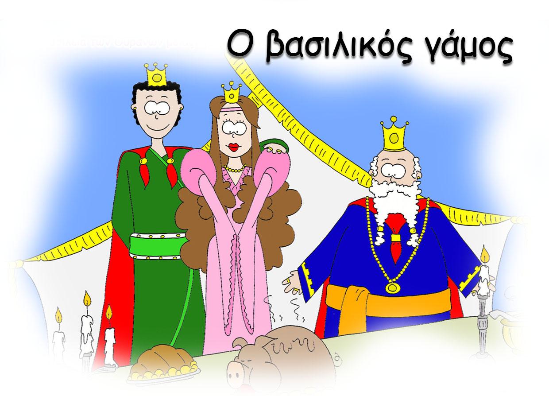Ο βασιλικός γάμος