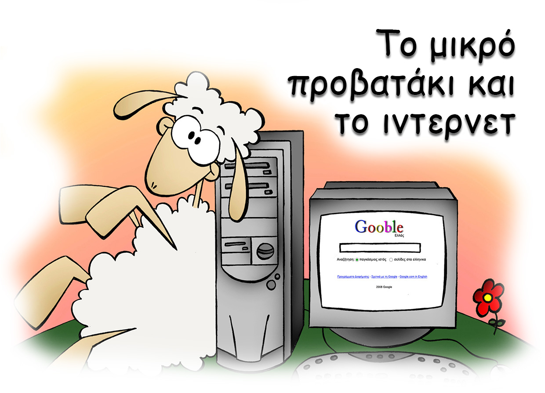 Το προβατάκι και το ίντερνετ