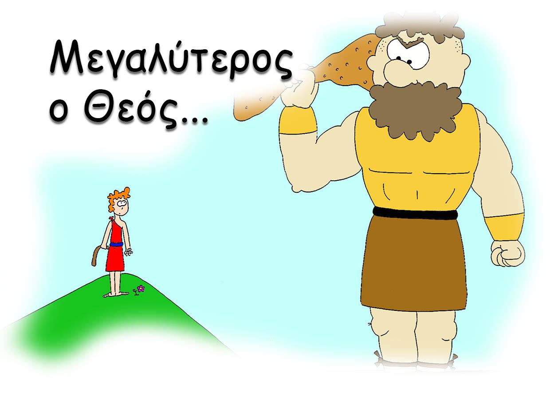 Μεγαλύτερος ο Θεός