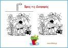Diafores (29)